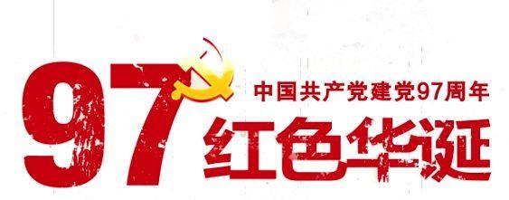 """黄河党建丨共祝建党97周年""""走进新时代,领悟新思想""""主题党课"""