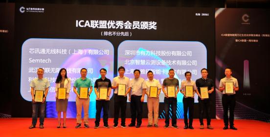 聚万亿合作伙伴,ICA联盟举办物联网产业生态峰会