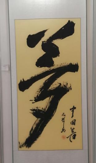 马君声书法作品:梦 中国梦