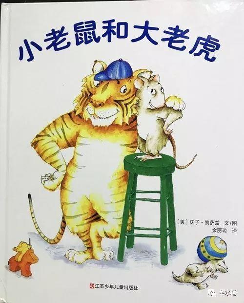 绘本阅读《小老鼠和大老虎》