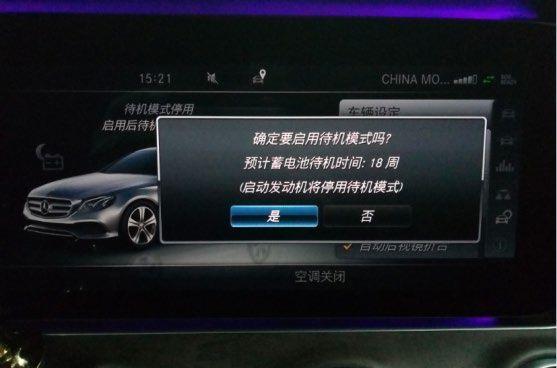 【新车新技术】新款奔驰V213车型能源管理系统介绍_凤凰彩票投注