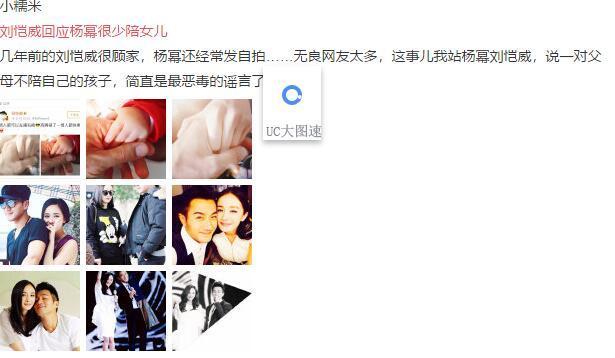 刘恺威回应杨幂很少陪女儿:工作家庭教育都不误,只是人很累!