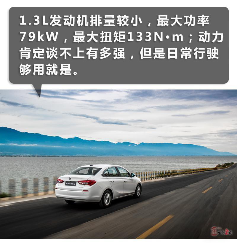百公里油耗3.8L,试驾全新一代凯越让我对油耗有了新认识 - 周磊 - 周磊
