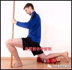 【组图】一个有着神来之笔的腰大肌的拉伸动作---超实用腰大肌第2小讲(完结)