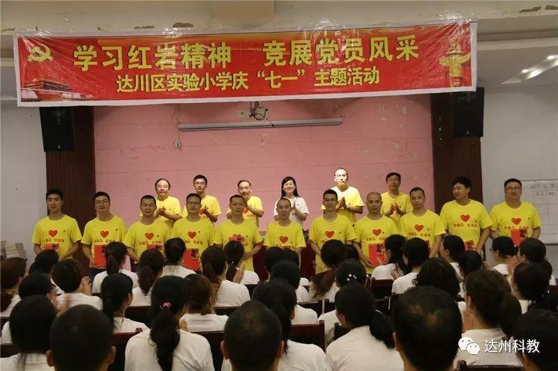 达川区实验小学举行庆 七一 系列活动