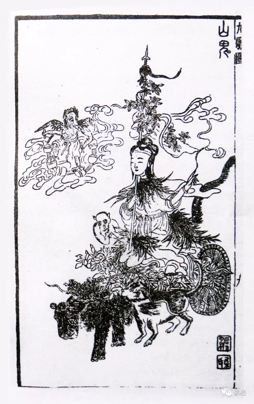《离骚》插图(公元1645年萧云从画,汤复雕刻,清代民间版画代表作),现藏湖北秭归屈原纪念馆