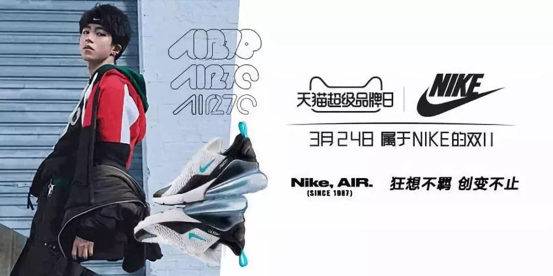 """创变不止""""的专属于耐克的双11,推出王俊凯亲自设计的专属鞋款nike air图片"""