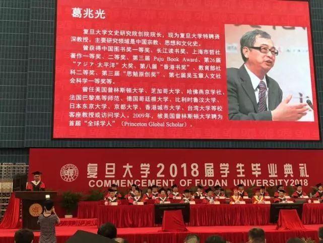 【毕业季】葛兆光:请原谅我坦率地说,现在的大学,越来越像培训学校了