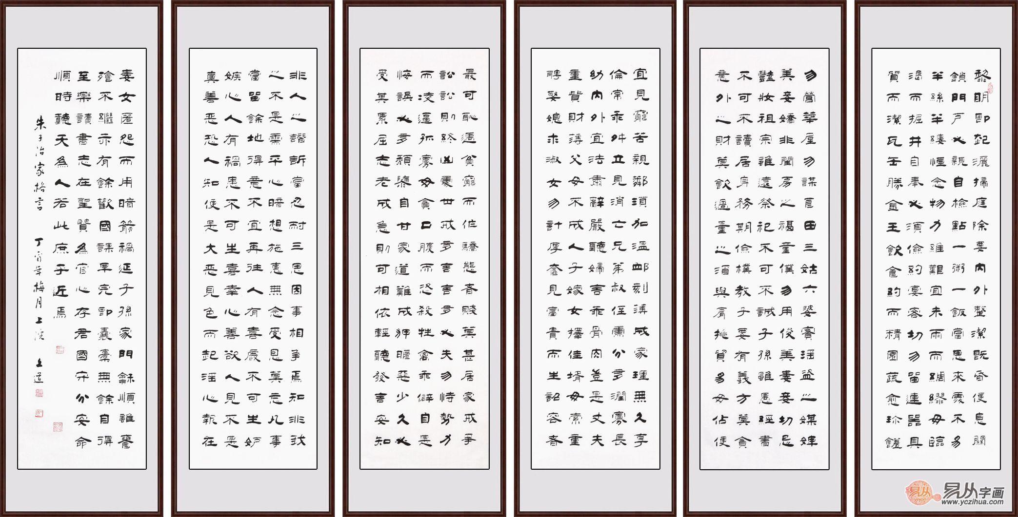 朱子治家格言原文 孙文化《朱子家训》六条屏书法
