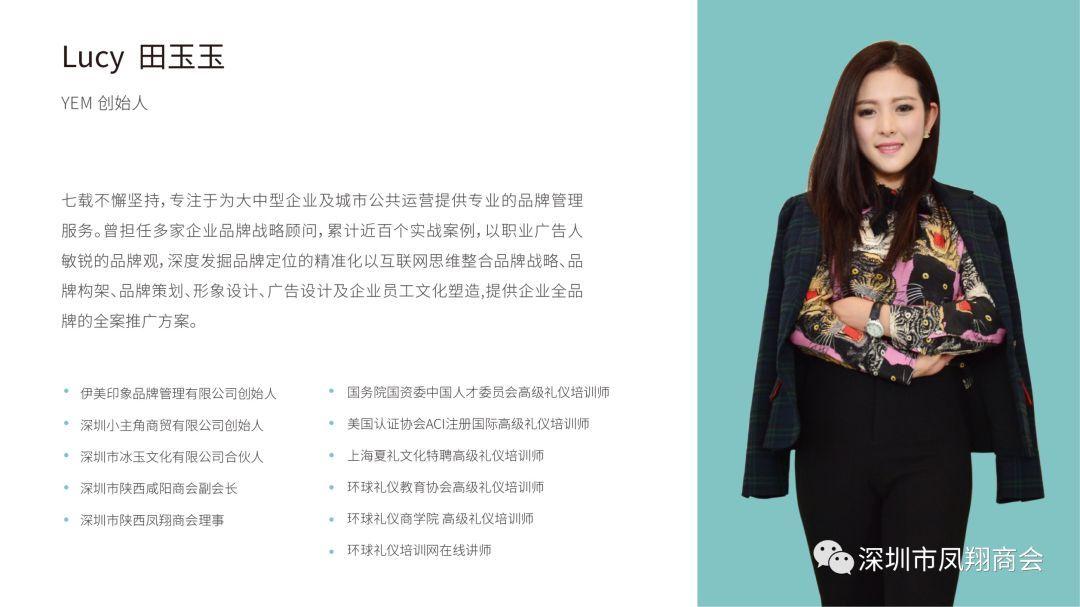【会员参观】深圳伊美印象品牌管理有限公司