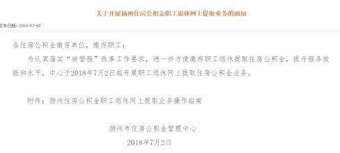 注意啦!扬州退休职工可在网上提取公积金