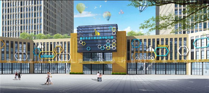 蜜蜂树房主题 重庆启宸幼儿园大门头设计效果图图片
