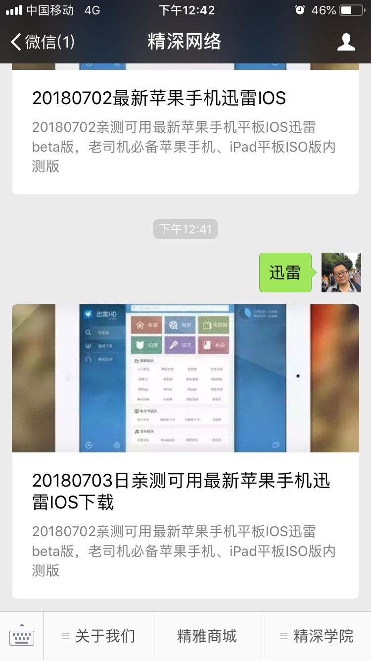 最新苹果iOS手机迅雷安装教程20180703亲测可用