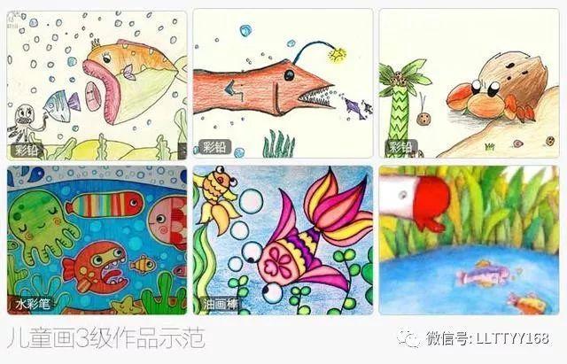 美术考级 儿童画 考试大纲要求及示范作品一览