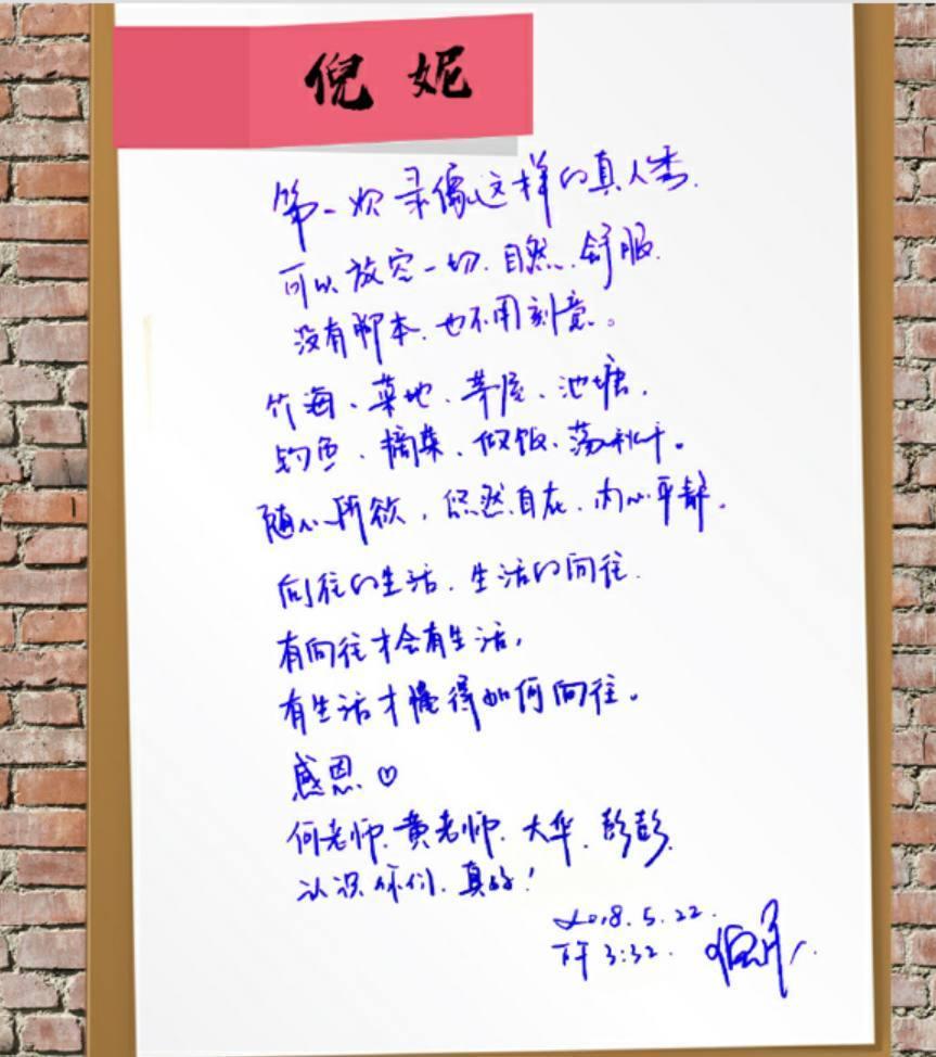 杨颖的字,倪妮的字,沈月的字,谁的好看一目了然