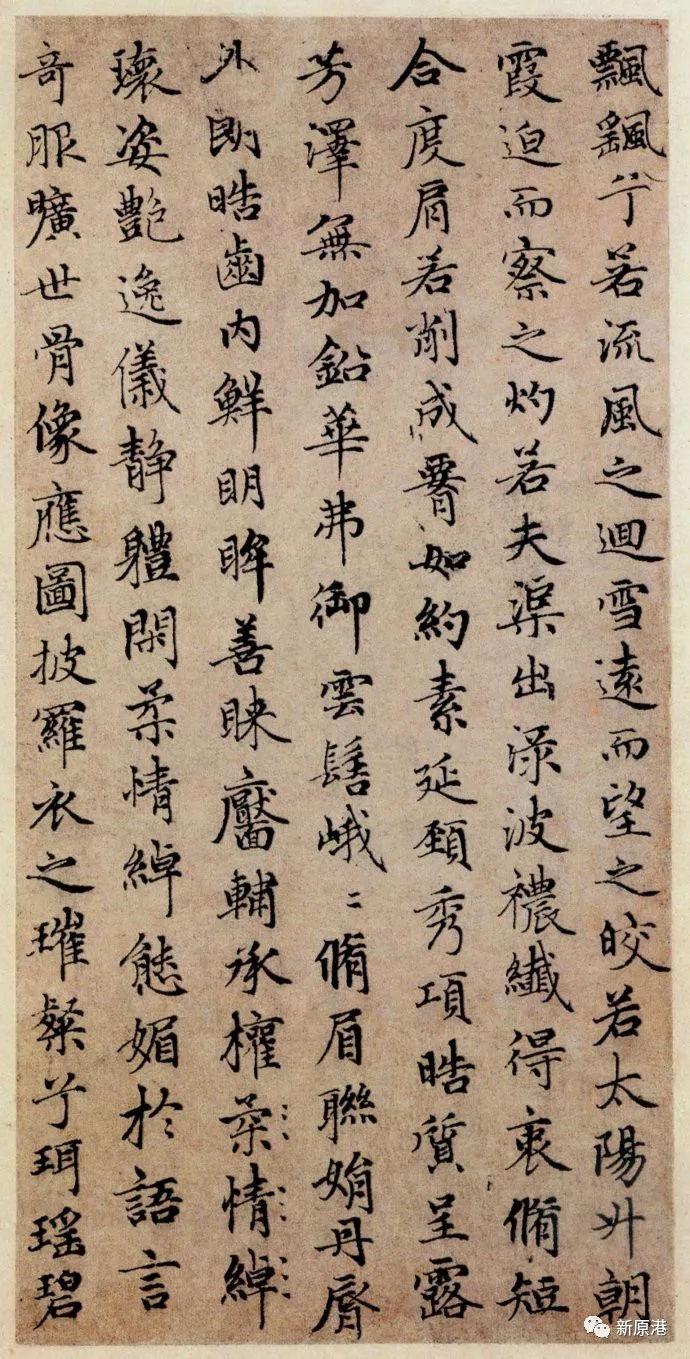 赵孟頫行书书法欣赏《洛神赋》图片