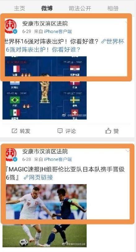 红星锐评|法院官方微博发世界杯消息 只批评教育工作人员就完事了?