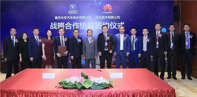 长安华为合作智能化与新能源 为创新创业提速 为转型准备 - 周磊 - 周磊