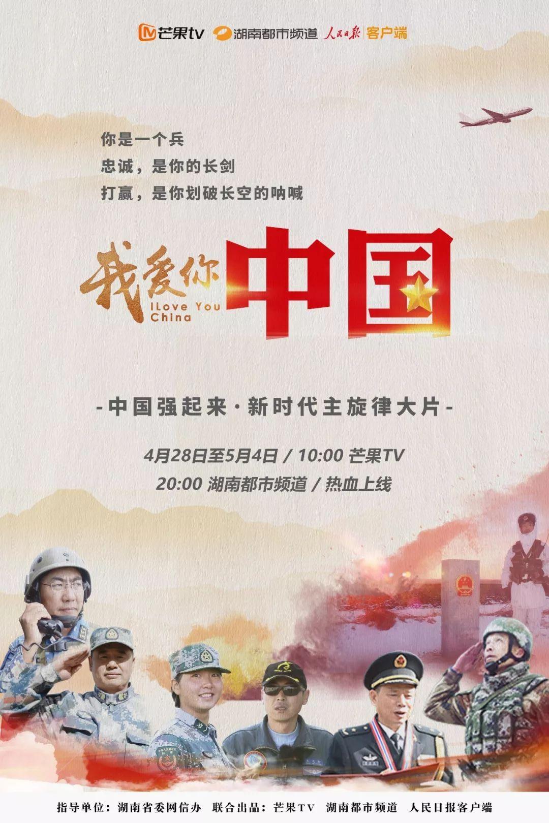 芒果tv 《我爱你,中国》,《我的青春在丝路》,《放学别走》三个ip斩获