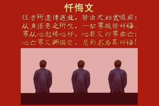 【图】发露忏悔的正确做法!