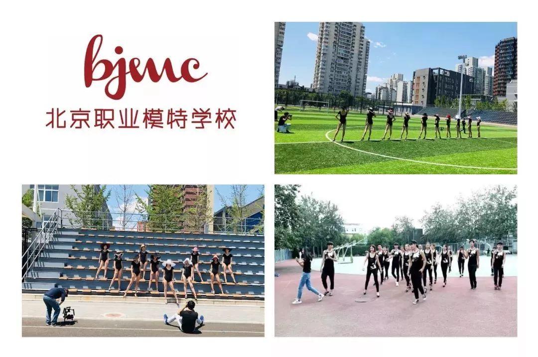 模锻炼营7月15号行将谢课这个炎地为妄想【BJMC招逝世】南京职业模特黉舍冷期超