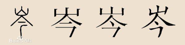 【文化】:百家姓――岑氏