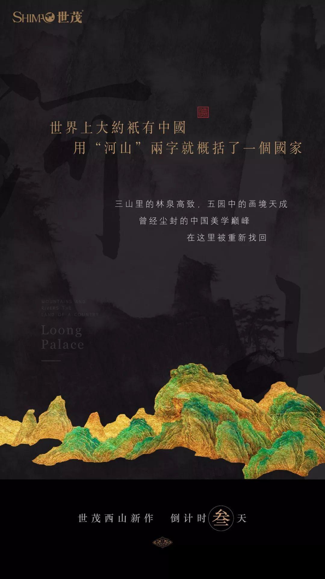 王原君 新中式品牌营造第九层三别墅区平房图片