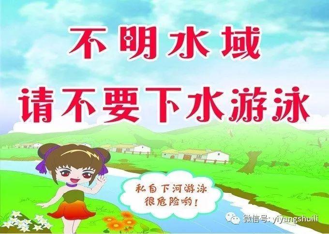 """【安全教育】宜阳县思源实验学校""""珍惜生命预防溺水""""倡议书"""