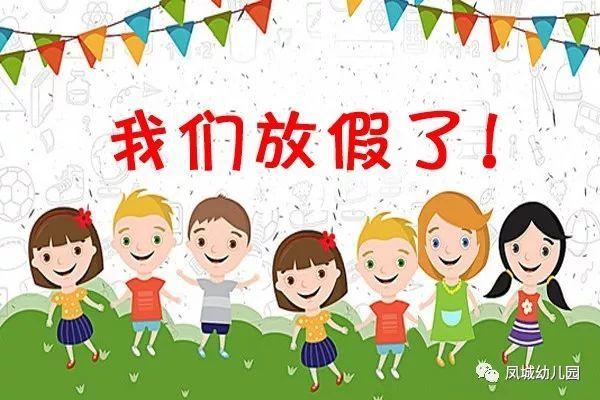 凤城幼儿园2018年暑假放假通知暨暑假幼儿安全致家长的一封信图片