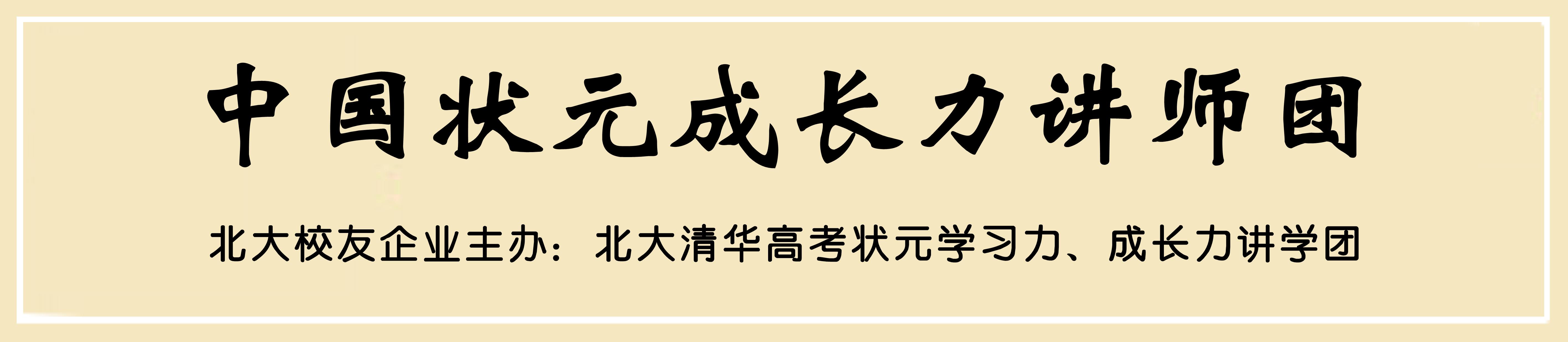 """石家庄中考高分考生分享""""学习经"""":学习有窍"""