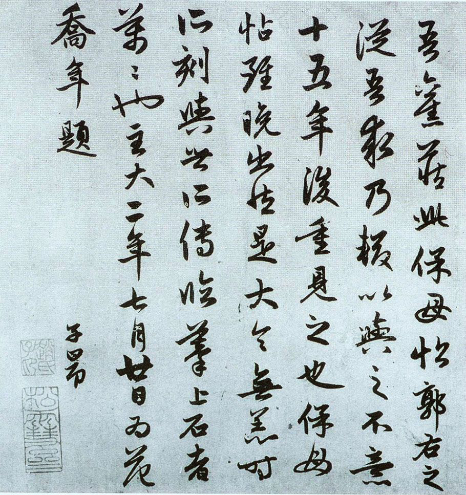 赵孟頫书画题跋,遒劲秀丽,潇洒韵致
