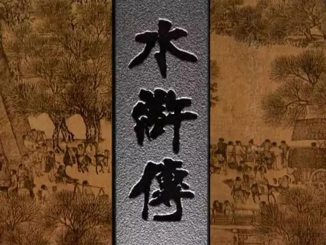 """《水浒传》的""""水浒""""的意思"""
