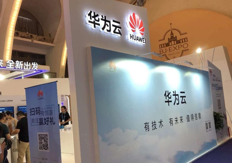 不吹不黑 华为云对于中国软件产业既是底座更是黑土地