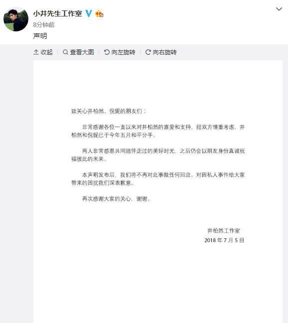 井柏然倪妮双方工作室发声明:五月已和平分手