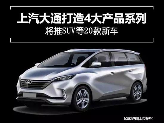 上汽大通打造4大产品系列 推SUV等20款新车