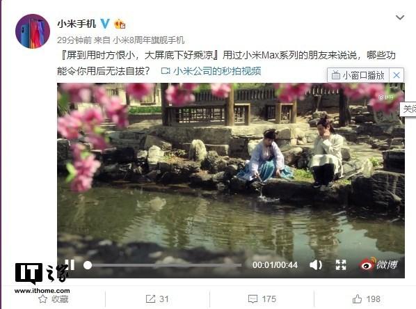 小米官方公布Max宣传视频:屏到用时方恨小
