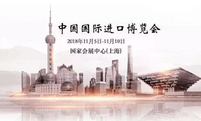重磅活动推介| 首届中国国际进口博览会(上海)