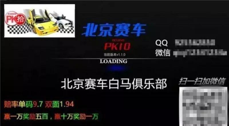 时时彩、PK拾们为啥总为黑彩背锅?