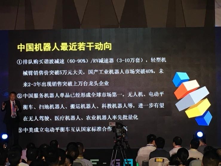 北京航空航天大学王田苗教授:当前智能机器人