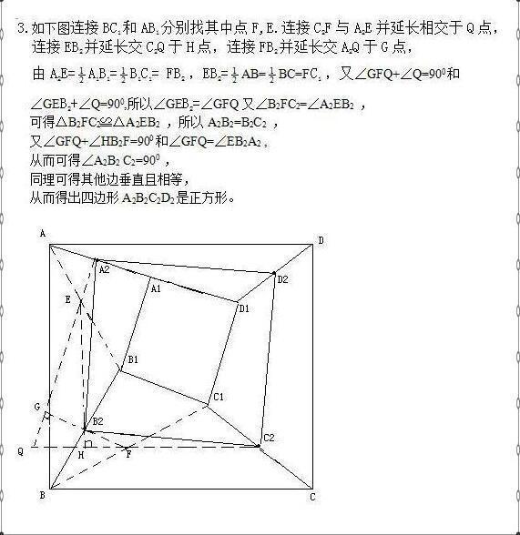 小学难题:初中性质数学20例,你做对几道题!(附初中)和几何不同经典吗答案高中图片