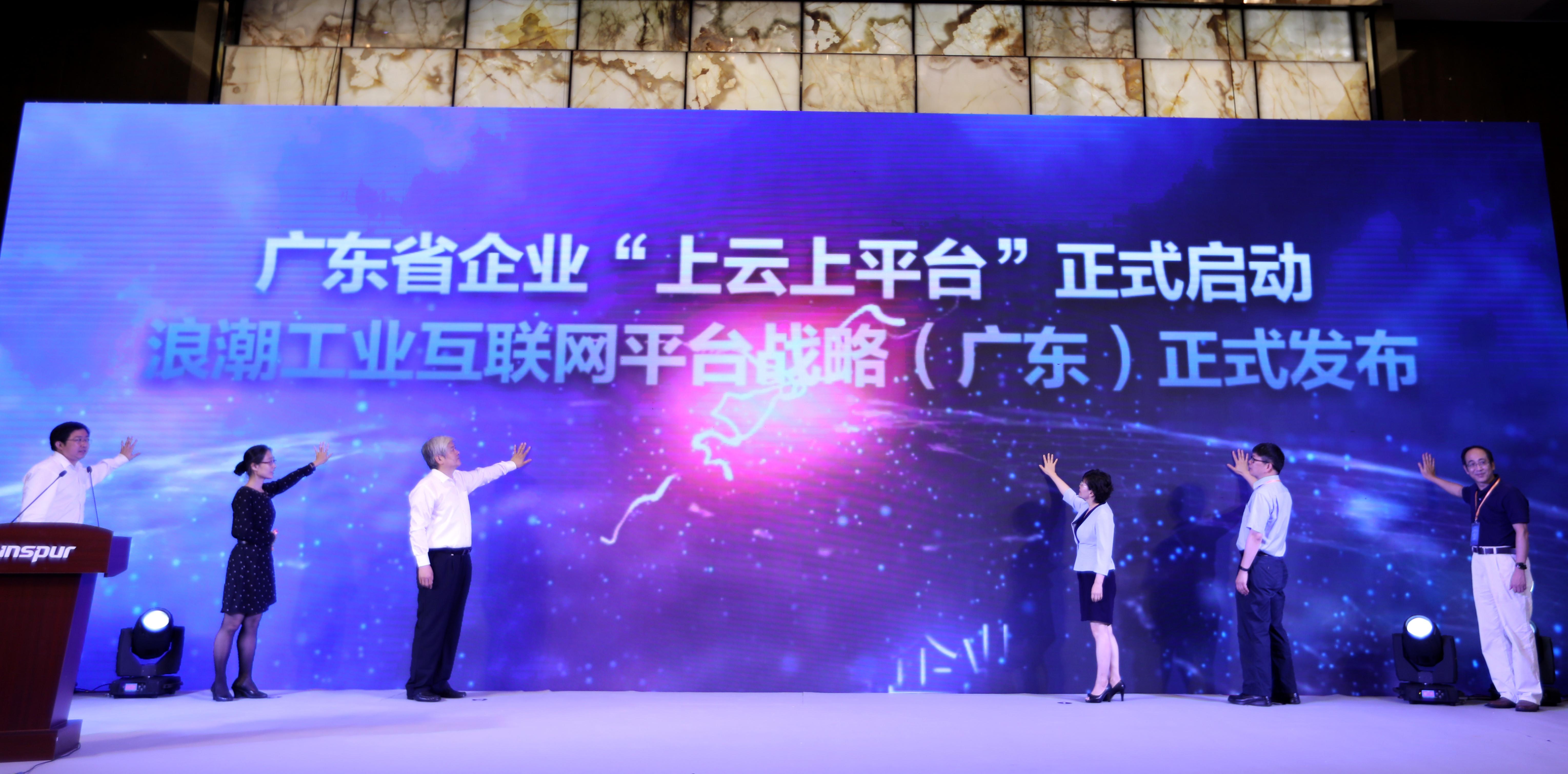 落地浪潮工业互联网广州总部 浪潮云五千万服务