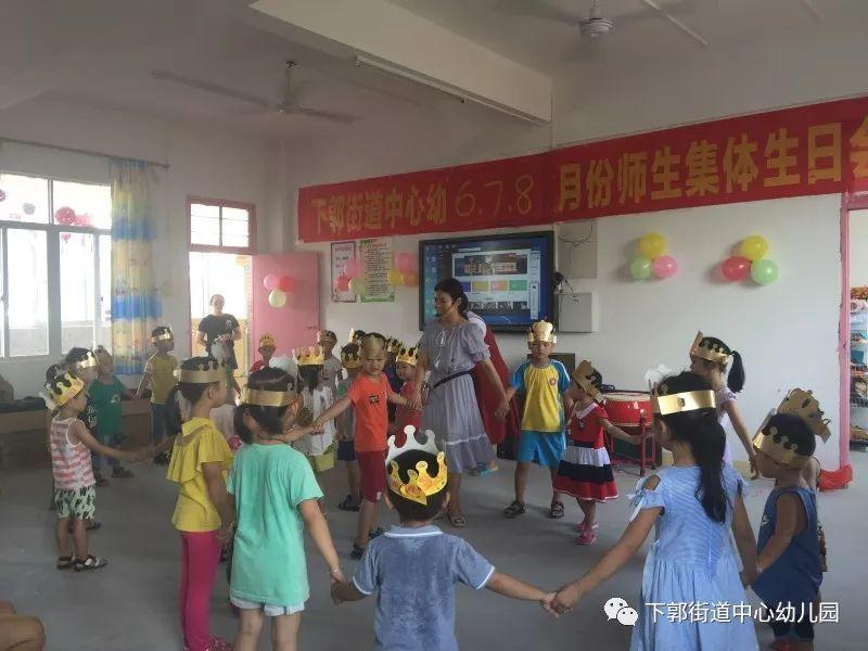 成长的喜悦 l 下郭街道中心幼儿园六,七,八月份师生集体生日会