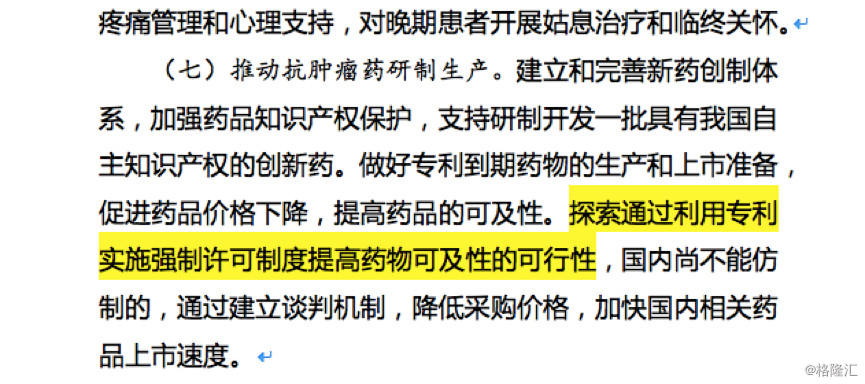 层层掣肘的中国仿制药行业:老百姓生癌只能等死