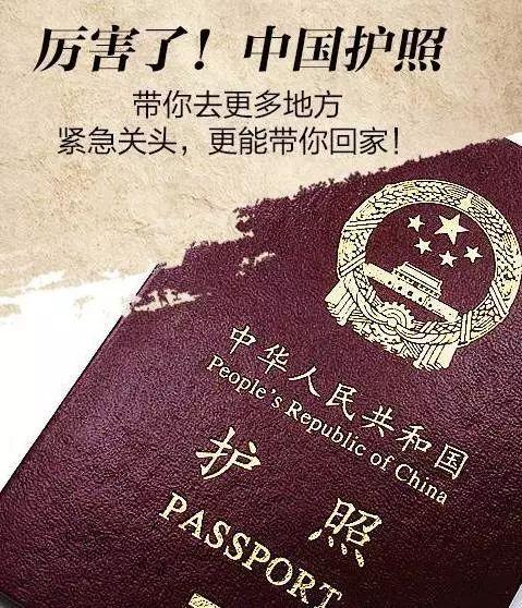 2018最新全球免签落地签汇总 中国护照再升值那些国家可以免签