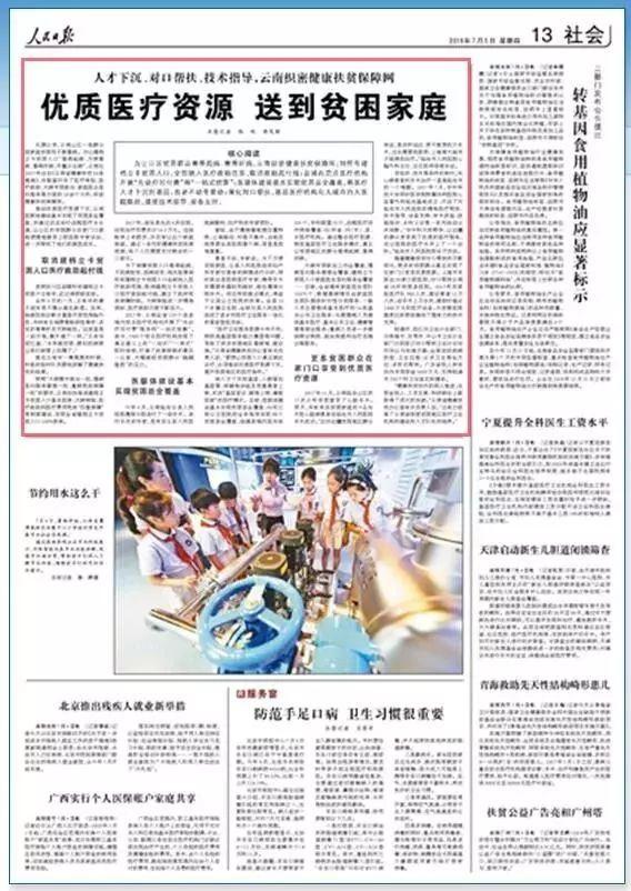 云南贫困人口_国内动态 新华网健康中国