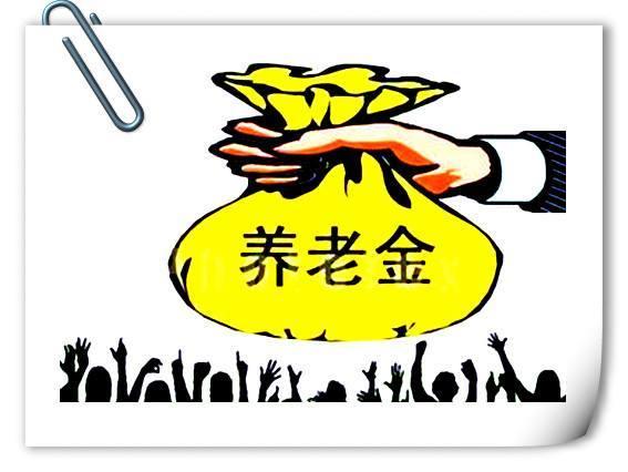 北京养老金上调