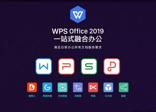 金山WPS Office 2019正式发布!