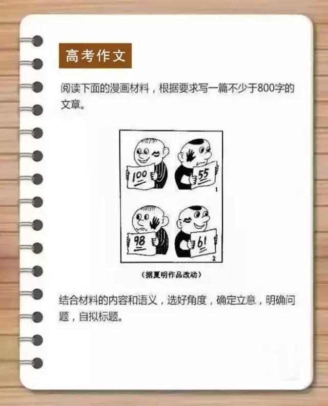 河南一考生2018 高考高分作文(传说满分),刷爆了朋友圈!