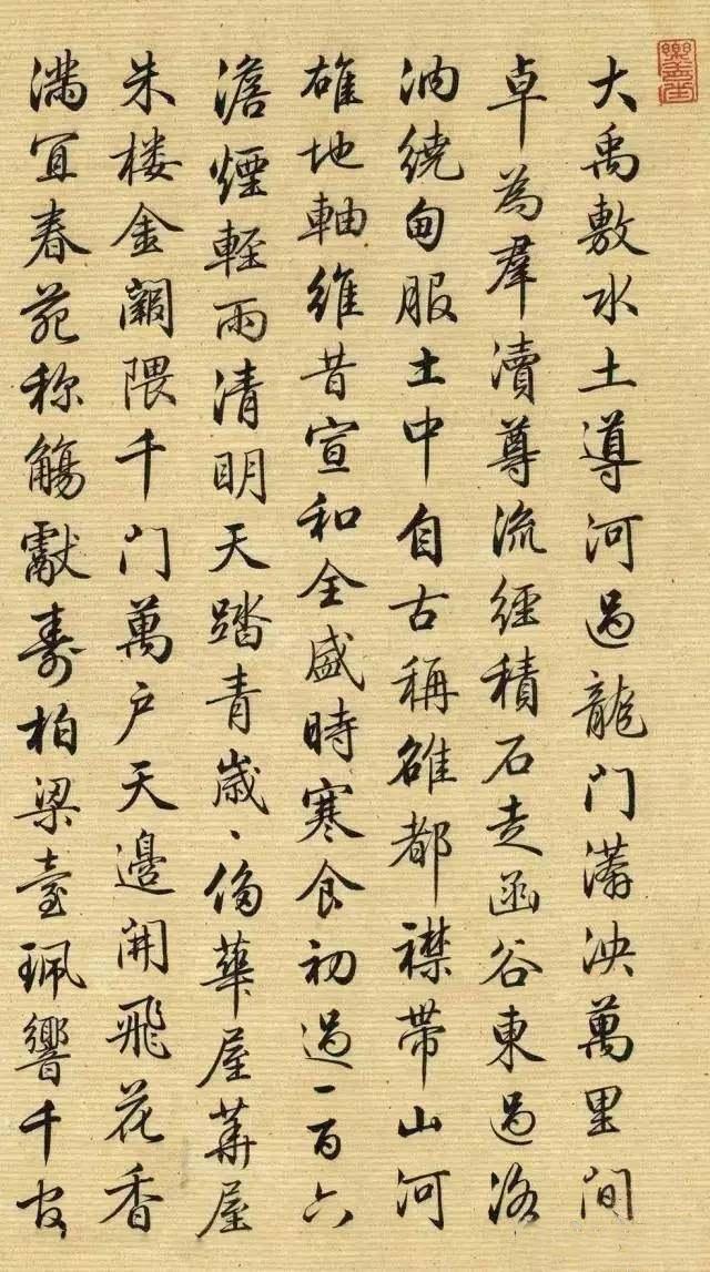 东阁大学士梁诗正书法艺术欣赏-雪花新闻