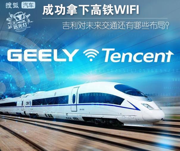 成功拿下高铁WIFI 吉利对未来交通还有哪些布局?